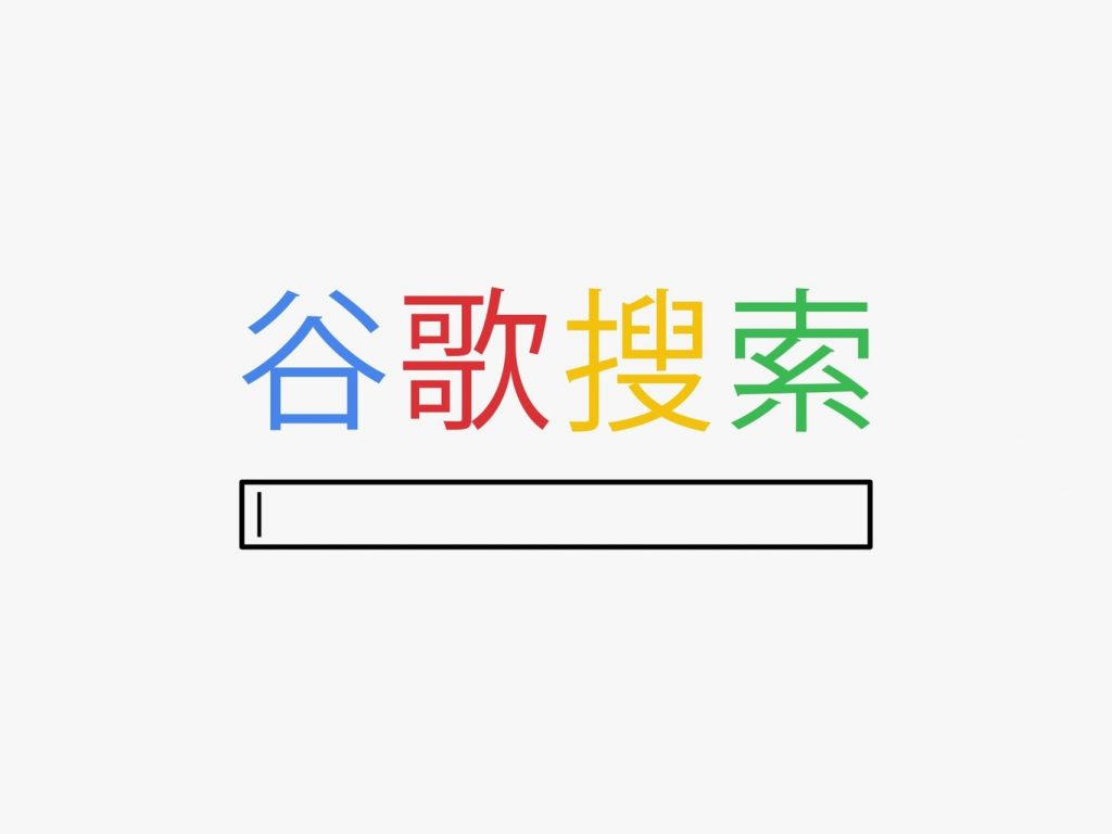 Meet Google's New Prototype Search Engine for China